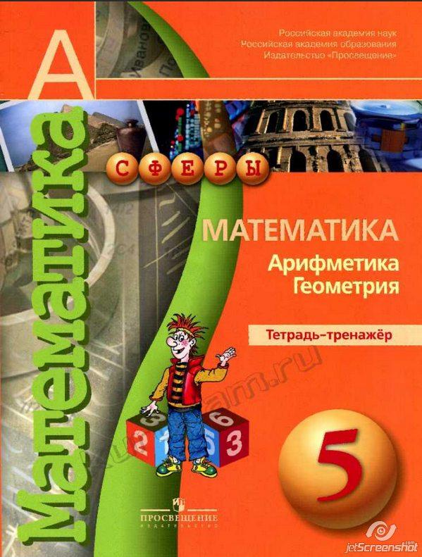решебник учебника по математике 6 класс просвещение